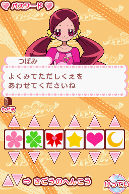 Tsubomi; Please enter your password~!